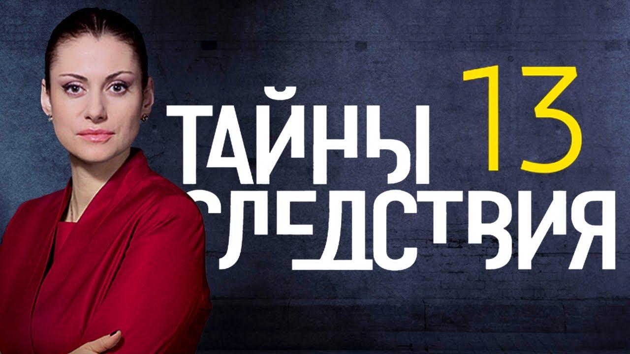 Тайны следствия 13 сезон. 1-5 фильмы (2013) Детектив @Россия 1