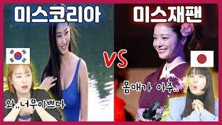 한국 미스코리아 VS 일본 미스재팬 ,역대급 미녀 비교…