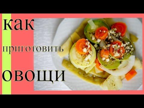 Готовим в пароварке. Свинина с овощами в пароварке.