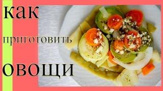 как приготовить овощи в пароварке  - 5 кг в неделю, есть только 4 раза в день по 150 гр