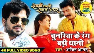 चुनरिया के रंग बड़ी धानी भोजपुरी फिल्म का रोमांटिक गाना | Ajit Anand Sajani Chalali Sajan Ke Ghar