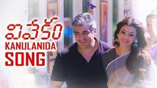 Telugutimes.net Vivekam Movie Songs | Kanula Ninda Song Promo