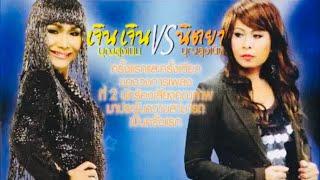 เจิน เจิน บุญสูงเนิน & นิตยา บุญสูงเนิน | รวมเพลง 2 นักร้องเสียงคุณภาพ [ Audio Official Playlist ]