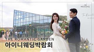 [결혼준비] 자연 속 온실 웨딩박람회 현장 대공개!│무…