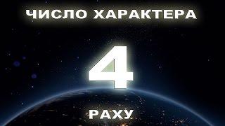 Число характера 4, Люди рожденные 4, 13, 22, 31 числа.