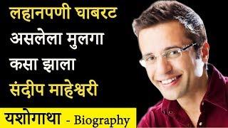 लहानपणी घाबरट असलेला मुलगा कसा झाला संदीप माहेश्वरी | Sandeep Maheshwari Biography in Marathi