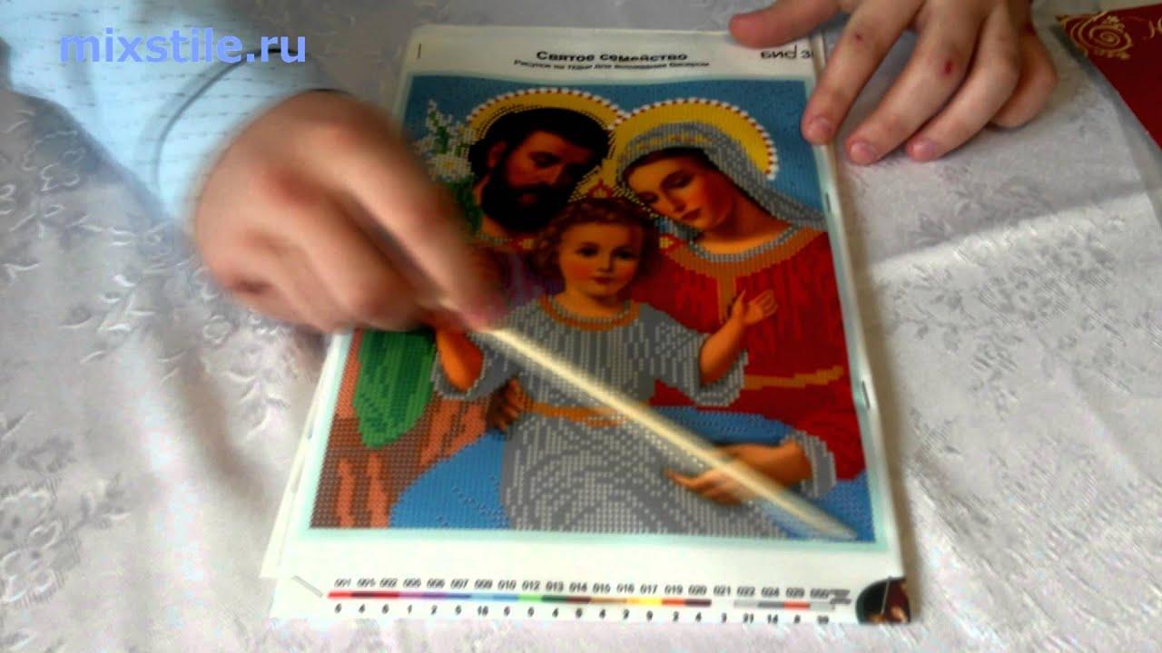 Святое семейство иконы вышивка бисером