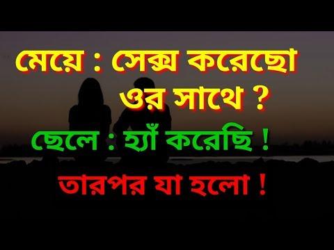 সেক্স করেছো ? | Bengali Love Story | ভালোবাসার গল্প | Valobasha Kobita