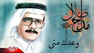 Talal Maddah - Waadak Meita | طلال مداح - وعدك متى