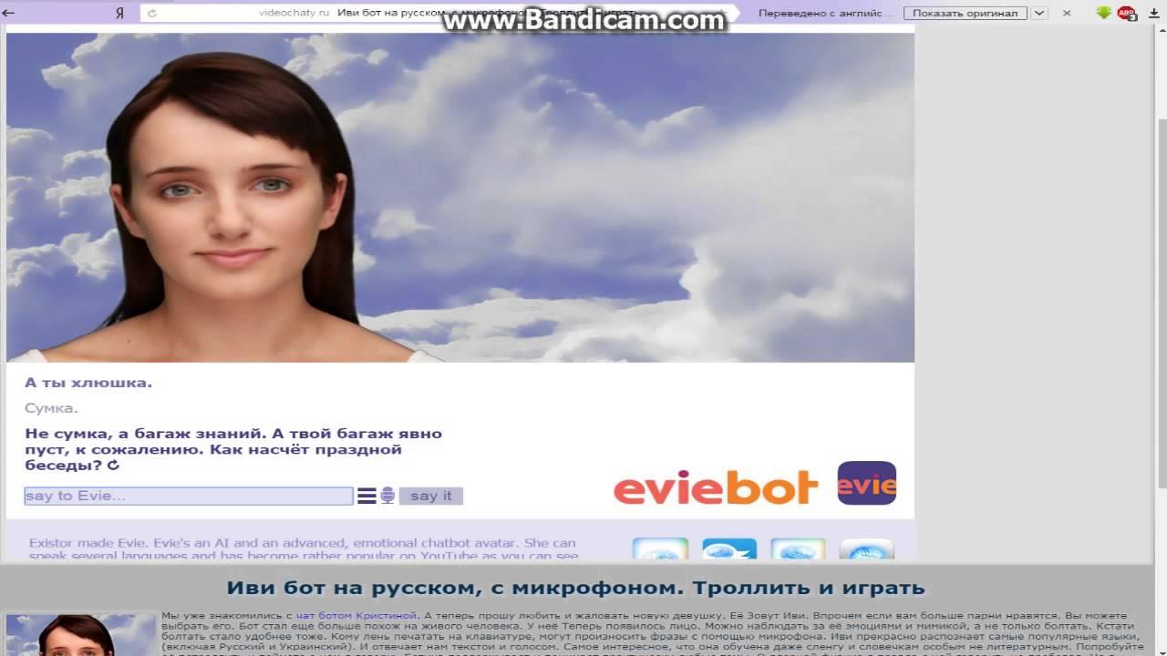 eviebot на русском играть онлайн