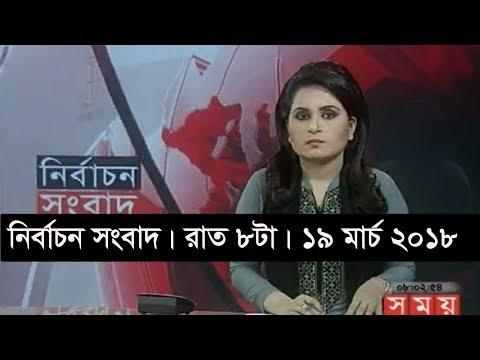 নির্বাচন সংবাদ   রাত ৮টা   ১৯ মার্চ ২০১৮   Somoy tv News Today   Latest Bangladesh News