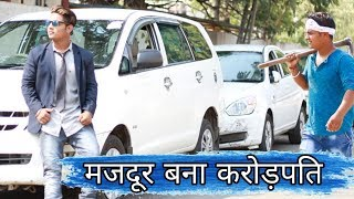 मजदूर बना करोड़पति | Waqt Sabka Badalta Hai | Time Changes | Qismat