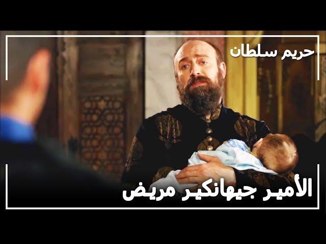 الأمير جيهانكير سيبقى أحذب -  حريم السلطان الحلقة 53