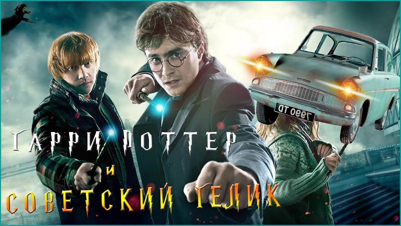 Гарри Поттер и Тайная комната (Смешная озвучка) - YouTube