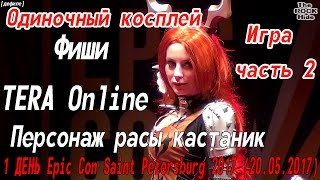Download Фиши - TERA Online - персонаж расы кастаник [1 ДЕНЬ Epic Con Saint Petersburg 2017 (20.05.2017)] MP3 song and Music Video