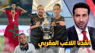 بدر بانون المغربي يتوج بالبطولة الإفريقية مع نادي الأهلي المصري و المحللون يقولون أنه أحسن صفقة