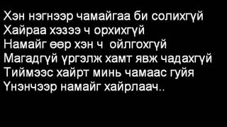 Javkhlan MJay Erdenebayar-Tuvshinjargal Tovshoo Lyrics