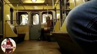 Заснял своём городе метро нижнем новгораде. Двух дураков.