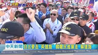 20191214中天新聞 誰對不起高雄人? 韓國瑜重砲嗆'「是民進黨」 Video