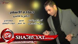 السفاح حماده الاسمر اغنية احكم يا قاضى انجفار 2018 حصريا على شعبيات Hamada Elasmr E7kom Ya Kady