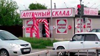 """""""Аптечный склад"""" в селе Кочубеевское"""