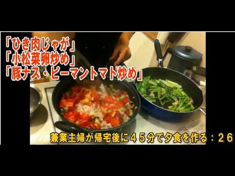 �節約】��26:兼業主婦�帰宅後�45分�夕食を作る�主婦】