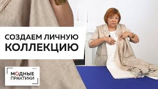 постер к видео Создаем личную коллекцию одежды. Ирина Михайловна о том,как пополняется ее гардероб новыми изделиями