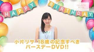 つばきファクトリー 小片リサ18歳の記念すべきバースデーDVDが発売! バ...