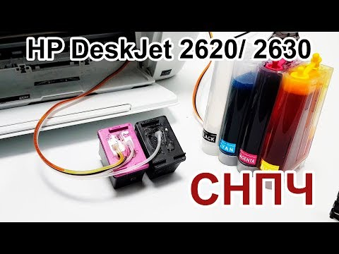 СНПЧ HP 2620/ 2630 УСТАНОВКА