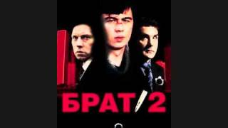 Download Brat 2 - Zemlya (Earth) Mp3 and Videos