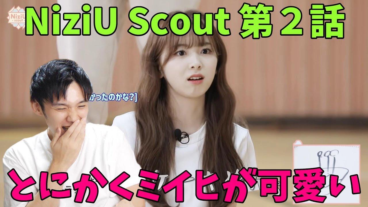 [NiziU Scout] #2 リアクション!困り顔のミイヒと関西弁のニナが優勝してた