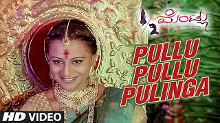 Download Hindi Video Songs - Pullu Pullu Pulinga Full Video Song || 1/2 Mentlu (Half Mentlu) || Sandeep, Sonu Gowda