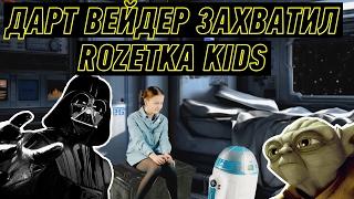 ДАРТ ВЕЙДЕР УКРАЛ САШУ И ЗАХВАТИЛ ROZETKA KIDS