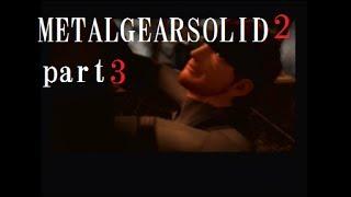 スニーキングミッション メタルギアソリッド2 サンズ・オブ・リバティ実況プレイpart3 thumbnail