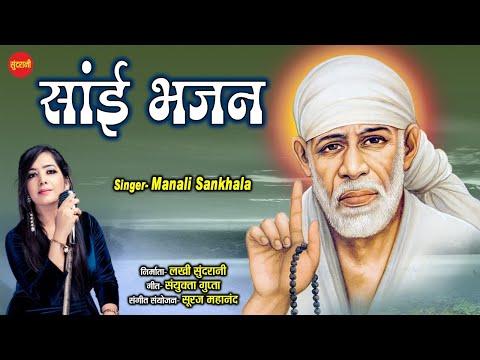 Pavitra Pawan Naam Tumhara - पवित्र पावन नाम तुम्हारा || Manali Sankhala || Lord Sai - HD Video Song