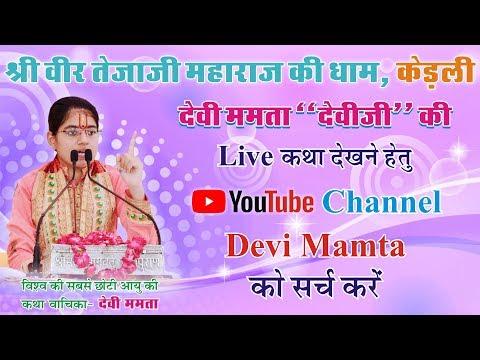 DEVI MAMTA Live Katha 3 Day, Kedli, Bikaner