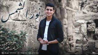 نور الشمس - يحيي علاء   Nour EL Shams - Yahia Alaa