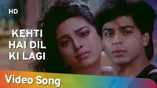 Kehti Hai Dil Ki Lagi Raju Ban Gaya Gentleman 1992 Shahrukh Khan Juhi Chawla Romantic Song