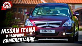 Nissan Teana J32 2.5 Полный Привод в Идеале! Автоподбор OkAuto