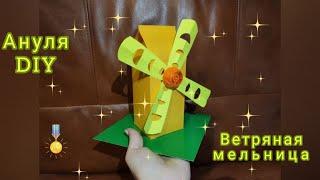 технология 2 класса как сделать оригами ветряная мельница