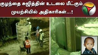 குழந்தை சுஜித்தின் உடலை மீட்கும் முயற்சியில் அதிகாரிகள்...! - விவரம் | Surjith | Surjith RIP