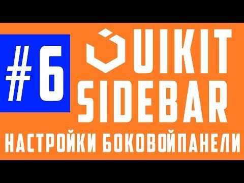 Настройки боковой панели (SIDEBAR) в шаблон YOO Makai от Yootheme / UIKit Framework #6