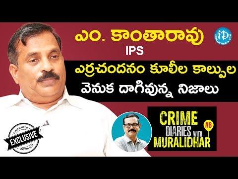 ఎర్రచందనం కూలీల కాల్పుల వెనుక దాగివున్న నిజాలు బయటపెట్టిన Mకాంతారావు IPS interview| Crime Diaries #6