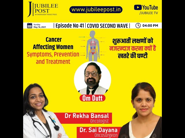 Cancer affecting Women Symptoms Prevention &Treatment.Dr.Sai Dayana and Dr Rekha Bansal(Hindi Video)