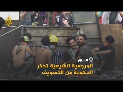 ???? استمرار المظاهرات في #العراق والمرجعية الشيعية تحذر الحكومة من التسويف  - 19:00-2019 / 11 / 16