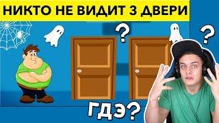 Bazya РЕШАЕТ - НИКТО НЕ ВИДИТ 3 ДВЕРИ! 12 загадок с подвохом для самых умных - MOGOL TV