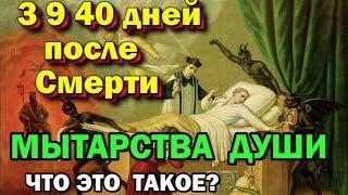 3 9 40 дней после смерти - Мытарства души. Суд Божий.