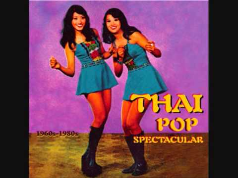 Sublime Frequencies: Thai Pop Spectacular (1960's-1980's)