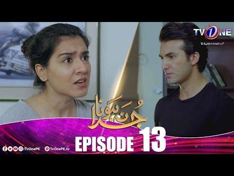 Juda Na Hona | Episode 13 | TV One Drama