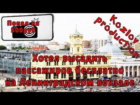 Как я высаживал пассажиров на Ленинградском вокзале Москвы.